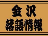 金沢落語情報