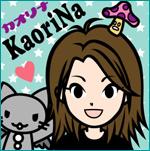 KaoriNa(カオリナ)