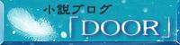 小説ブログ「DOOR」