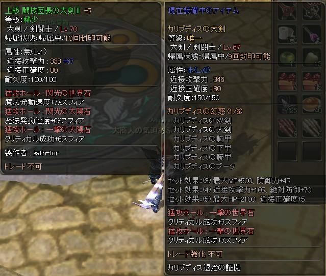 LV70大剣