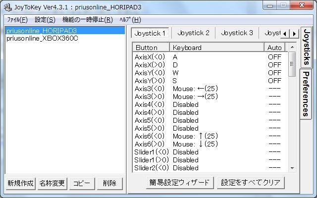 JoyToKey画面