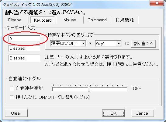 J2Kキーボード割り当て