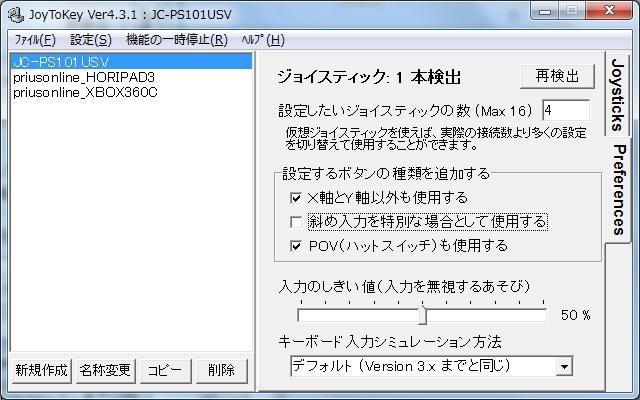 J2Kプリファレンス画面