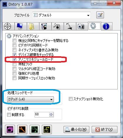 Dxtory(拡張オプション)