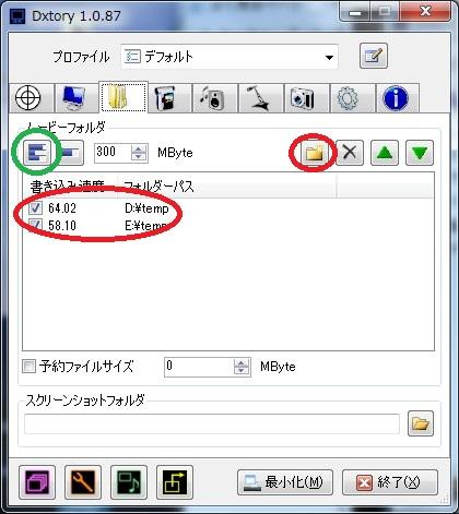 Dxtory(書き込み先HDD設定)
