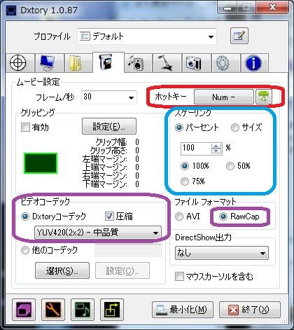 Dxtory(録画フォーマット設定:%スケーリング)