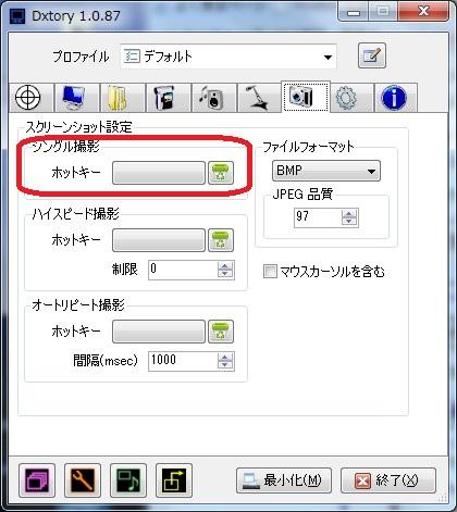 Dxtory(スクリーンショット関連)