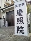 慶照院住職 増本竜栄