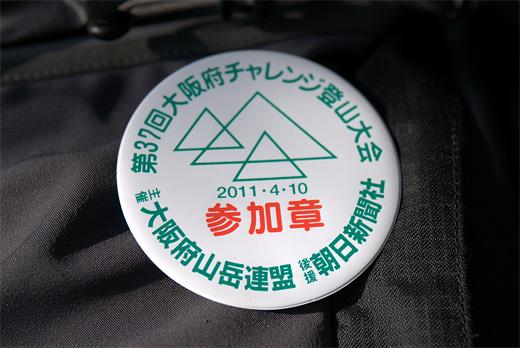 20110410-0.jpg