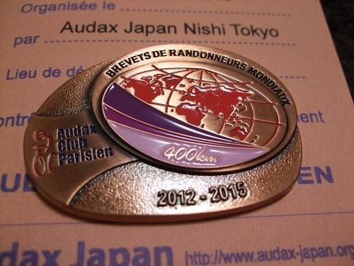 完走メダルが届いたよpart2