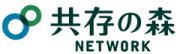 共存の森ネットワーク事務局