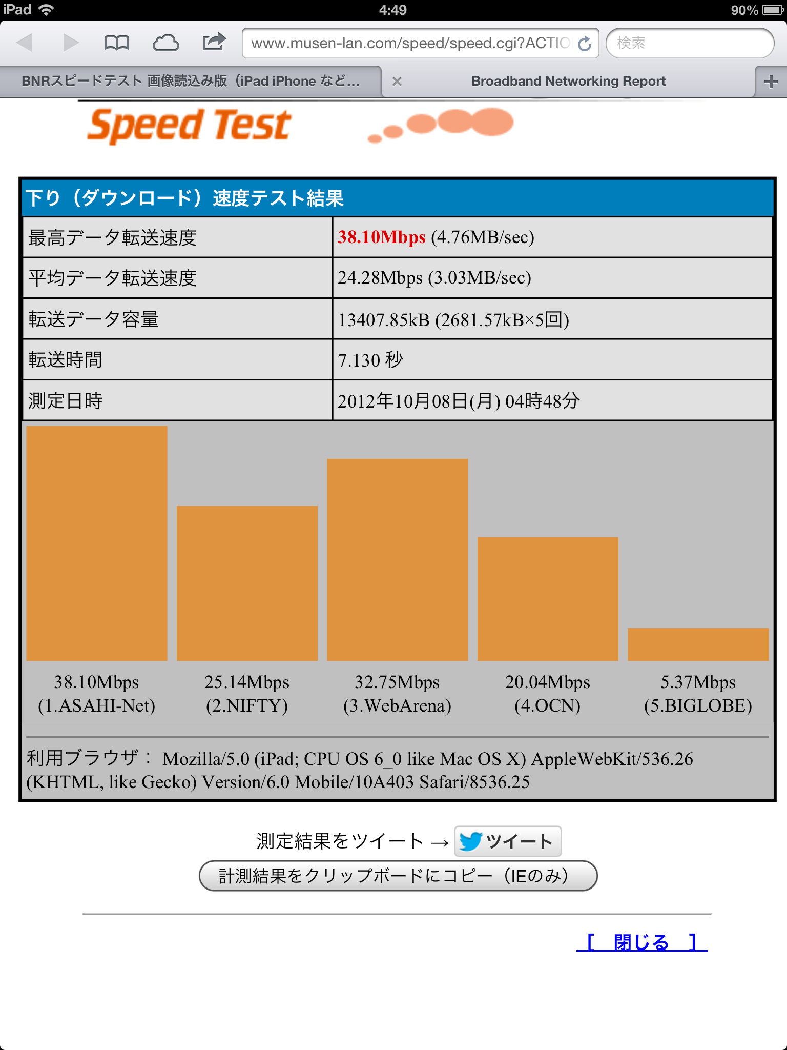 LTE2012104.png