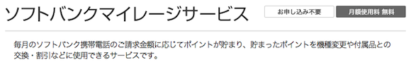 SoftbankMS01.png
