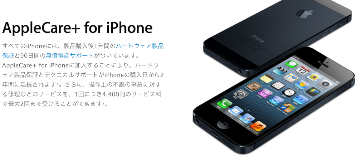 iphone5applecare.png
