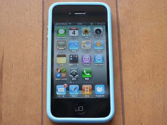 iphonewhitebmp07.jpg