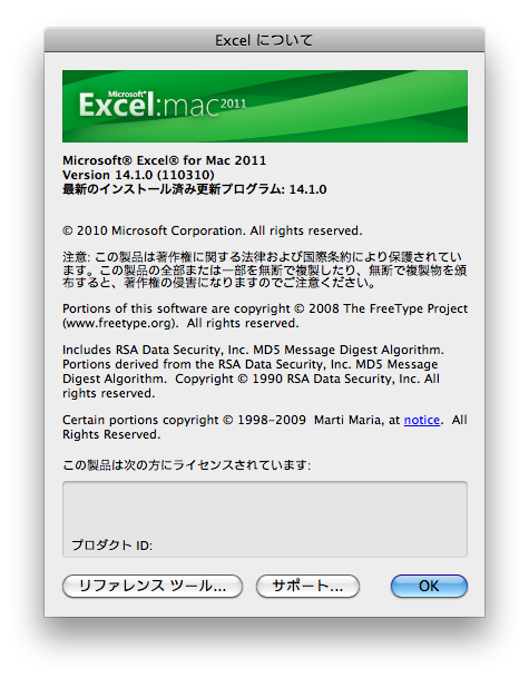 officeformac201102.png