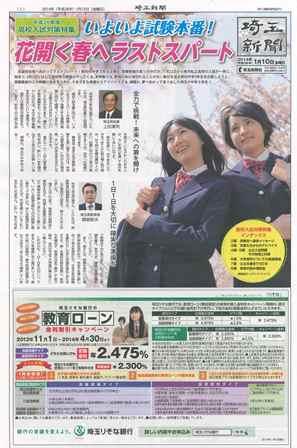 埼玉新聞受験特集(26年1月10日)web