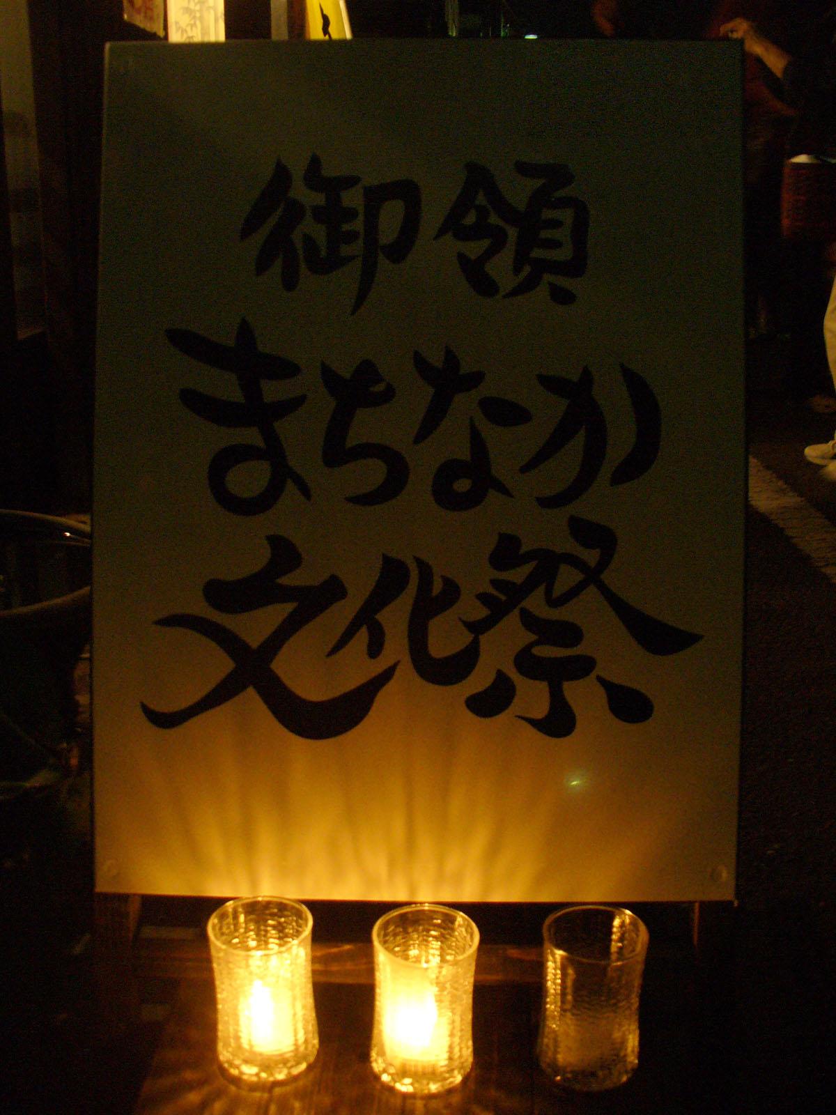 akiyoi_matsuri_08.jpg