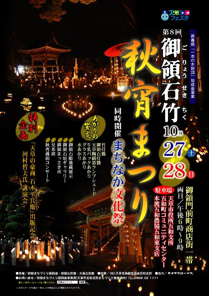 akiyoi_matsuri_poster_20121028.jpg