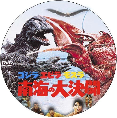 DVDラベル名画座 ゴジラ・エビラ・モスラ 南海の大決闘