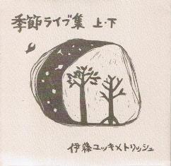 季節ライブ集 上・下