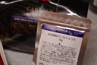 チョコレートチーズドーム03