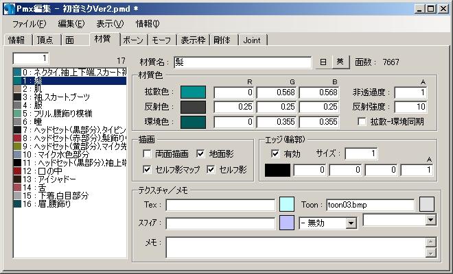 PMXでの各モーフ作成法とMMDでの色表現 - みくだん