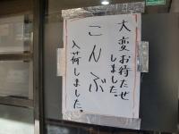 マルナカ@飯田橋・20131130・ポップ