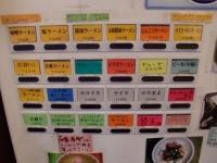 さんぱち@御茶ノ水・20140110・券売機