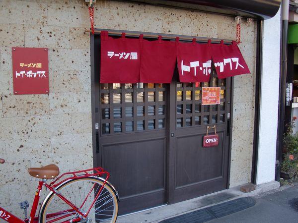 トイ・ボックス@三ノ輪・20140112・店舗
