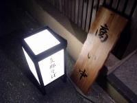 なな蓮@日本橋・20140119・行燈