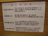 鶴若@三ノ輪・20140125・しながき