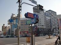 鶴若@三ノ輪・20140125・交差点
