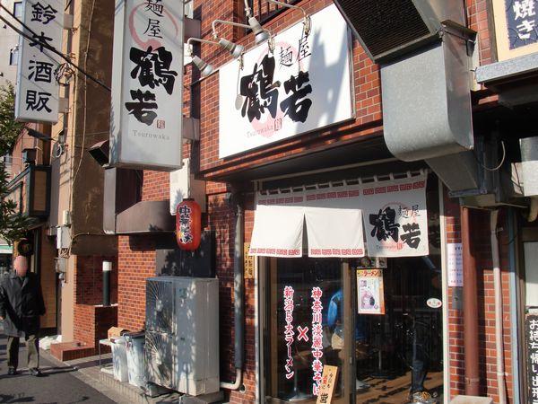 鶴若@三ノ輪・20140125・店舗