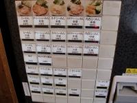 佐とう@新宿・20140129・券売機