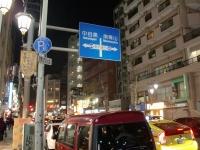 つなぎ@恵比寿・20140130・東口方面