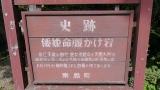 20130909藤坂峠13