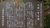 20131130最乗寺018