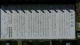 20131130最乗寺161