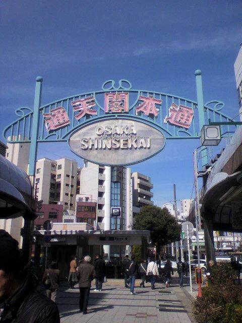商工会連合会職員旅行 大阪へ
