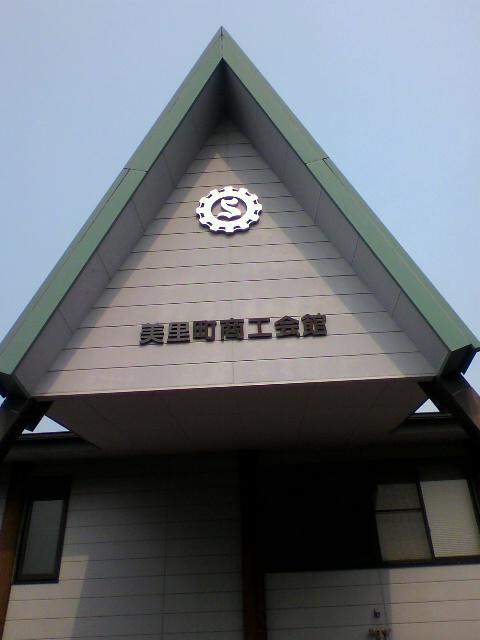 引き継ぎ・・・美里町商工会へ。最後は人吉校に宿泊。