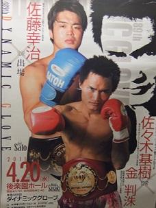 ボクシング佐々木基樹 選手が東洋太平洋タイトル防衛