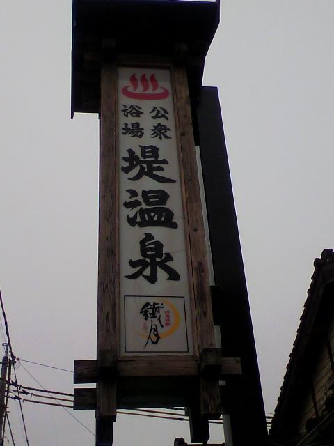 堤温泉(人吉市土手町)