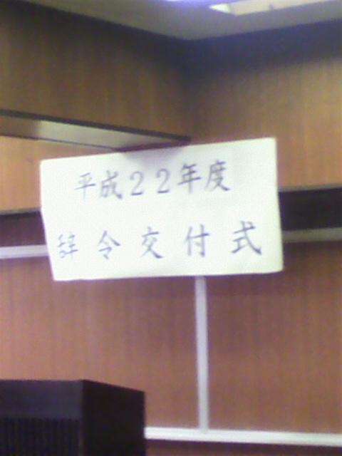 辞令交付式(熊本県商工会連合会)