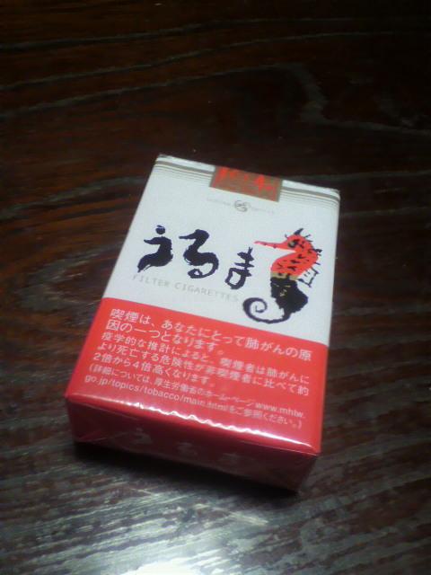 うるま(Uruma)