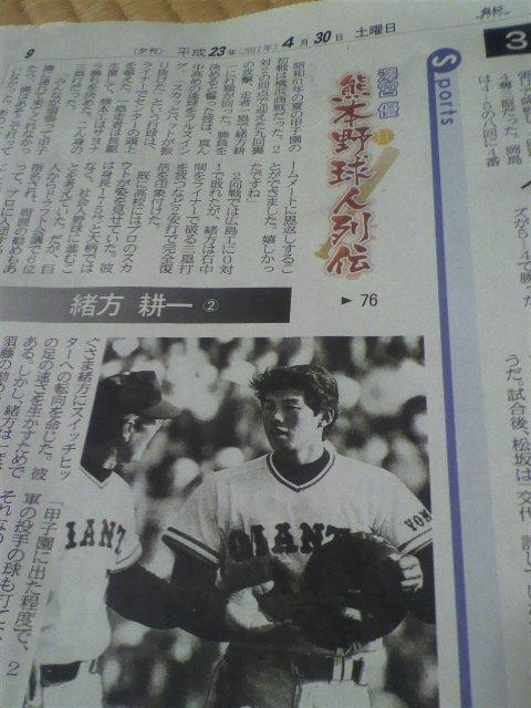 熊本野球人列伝