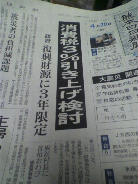 消費税増税反対!!