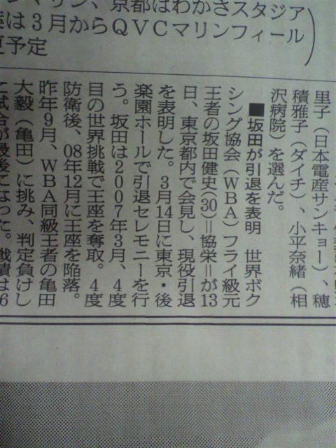 ショック…坂田引退の記事が小さい