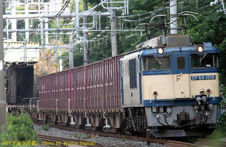 EF641016牽引の2073列車