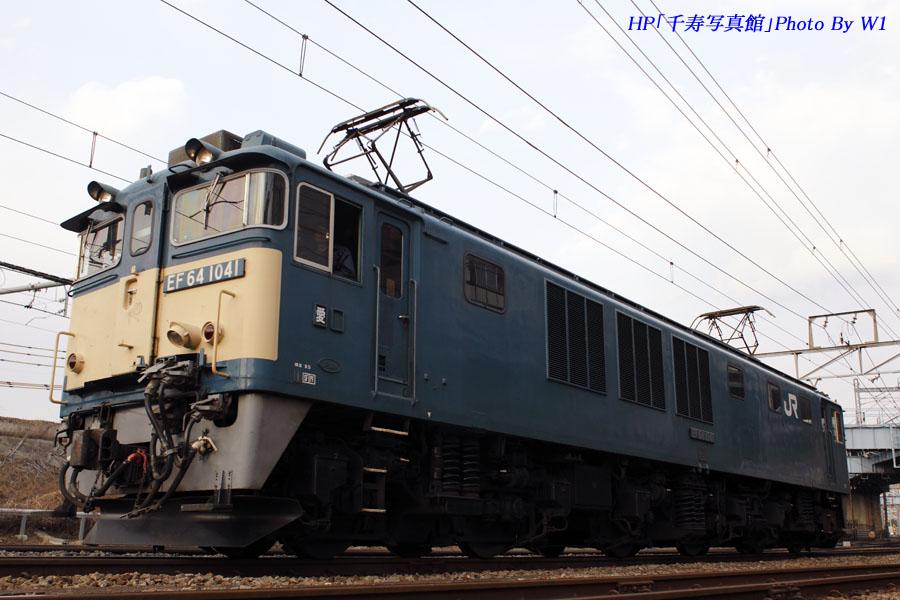 単2073列車EF641041号機